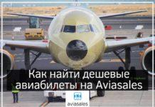 Дешевый авиабилеты Авиасейлс - как находить и как искать