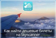 Как купить дешевые авиабилеты на Скайсканер
