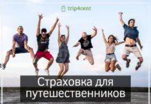 Страховка для путешественников - выбор онлайн