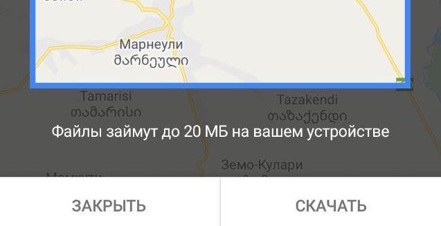 Закачать Google карты