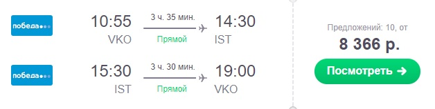 Летим в Турцию