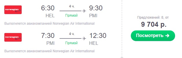 Летим на Майорку