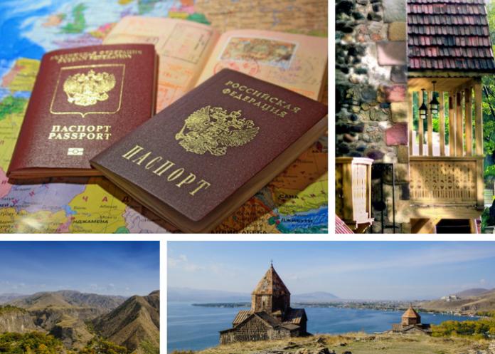 Загранпаспорт в Армению