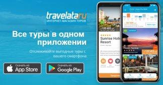 Приложение Travelata