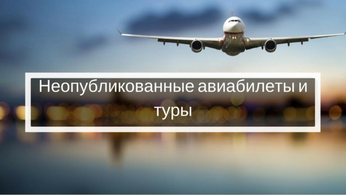 Неопубликованные авиабилеты и туры