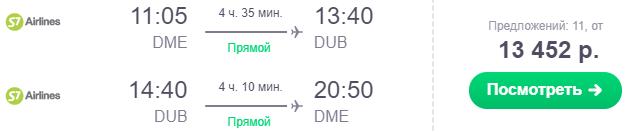 Билеты в Дублин из Москвы