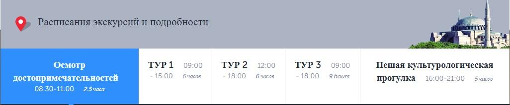 Бесплатные экскурсии от Turkish Airlines