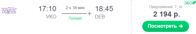 Дешёвые авиабилеты в Венгрию из Москвы