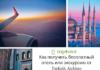 Турецкие авиалинии - бесплатный отель или экскурсия