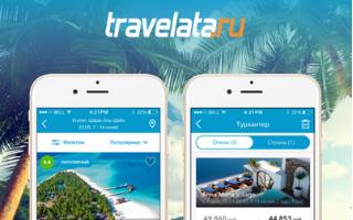 Туры Travelata