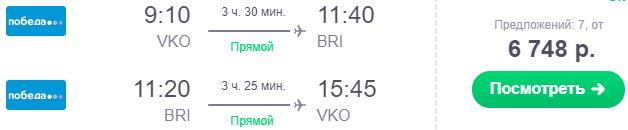 Билеты в Бари из Москвы