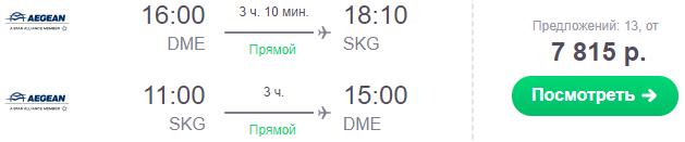 Билеты в Салоники из Москвы