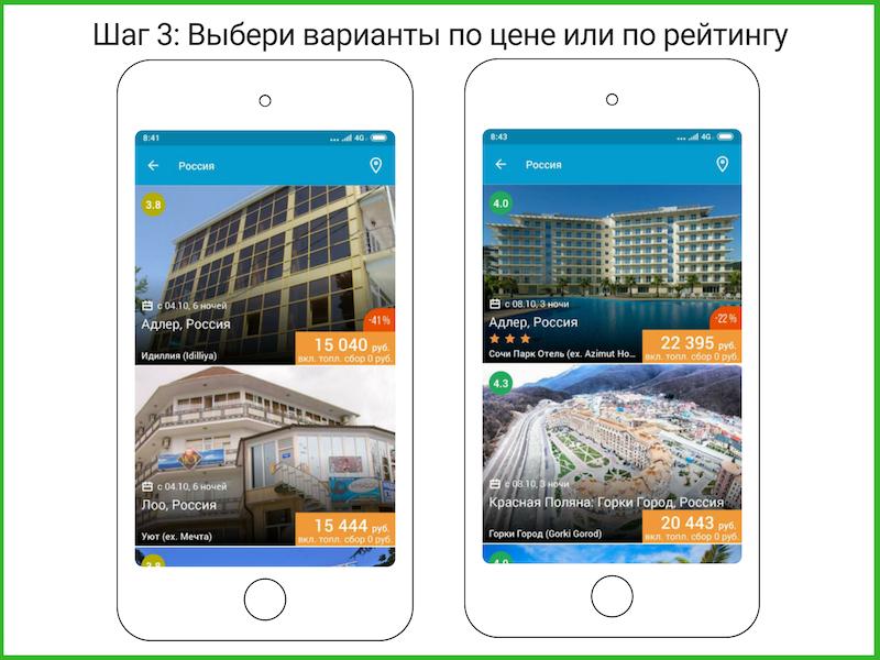 Выбор отеля в приложении Travelata