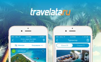 Приложение для поиска туров Travelata