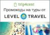 Промокоды Левел тревел