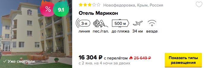 Тур в Крым на Новый год из СПб