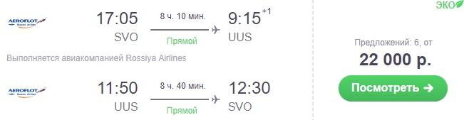 Дешевые билеты на Сахалин из Москвы