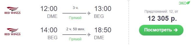 Дешевые билеты в Сербию