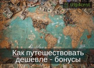Как путешествовать дешевле - бонусы для туристов