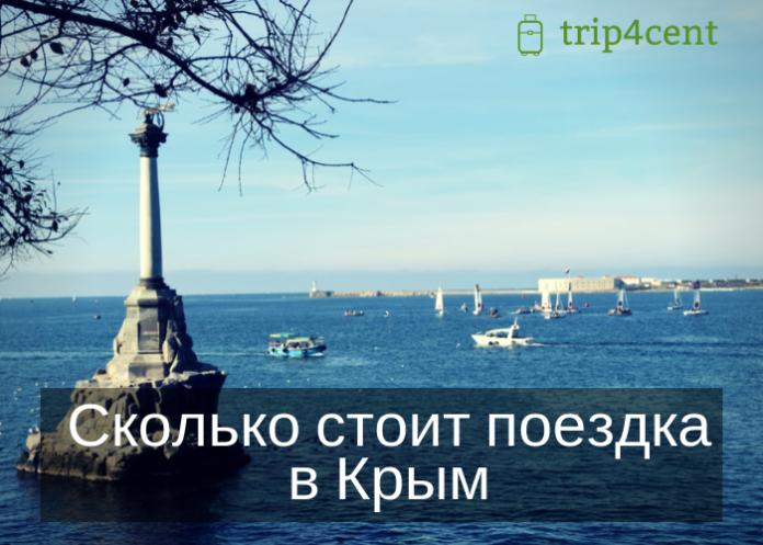 Сколько стоит отдых в Крыму в 2019 году
