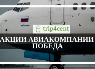 Акции авиакомпании Победа