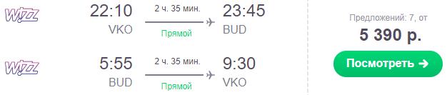 Билеты в Будапешт из Москвы в мае