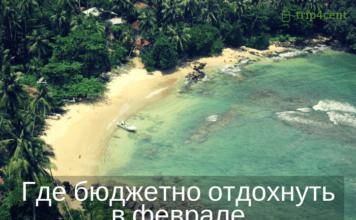 Где отдохнуть в феврале на море за границей