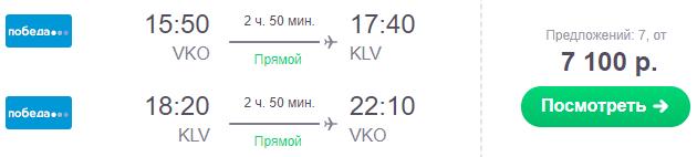 Билеты в Карловы Вары из Москвы