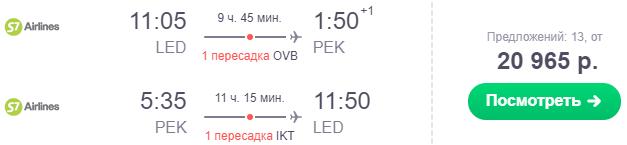 Билеты в Пекин из СПб