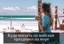 Куда поехать на майские праздники на море