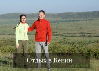 Отдых в Кении - виза, перелет, жилье, страховка, пляжи, сафари