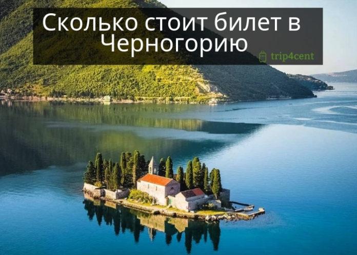 Сколько стоит билет в Черногорию