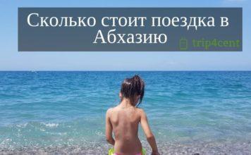 Сколько стоит отдых в Абхазии