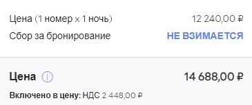 Стоимость отеля в России на Agoda