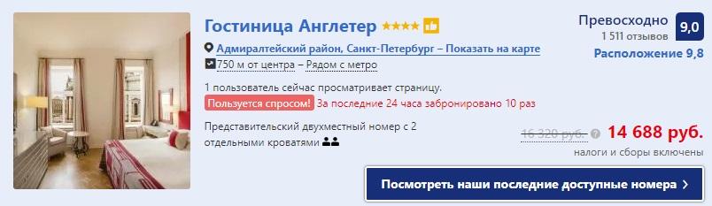 Стоимость отеля в России на Booking