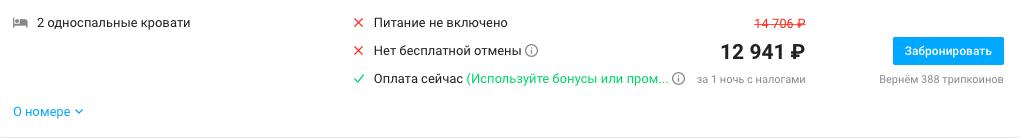 Стоимость отеля в России у Onetwotrip