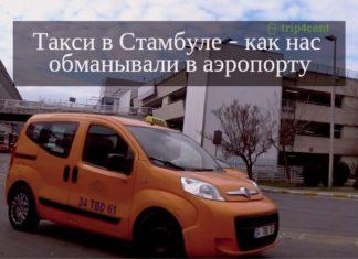Такси в Стамбуле - как нас обманывали в аэропорту