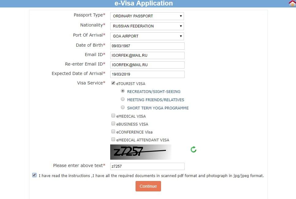 Электронная виза на Гоа