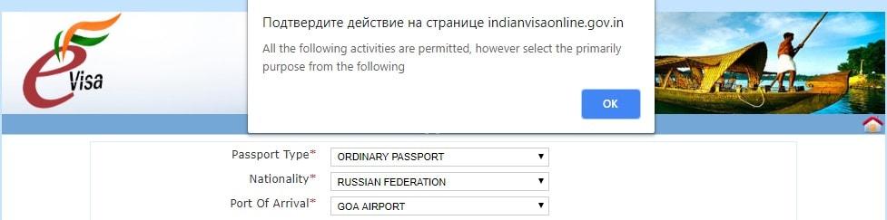 Онлайн виза в Гоа