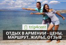 Отдых в Армении - цены, билеты, жилье, виза, маршрут и наш отзыв