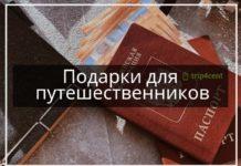 Подарки для путешественников