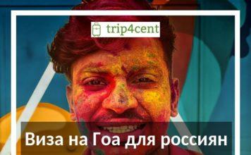 Виза на Гоа для россиян