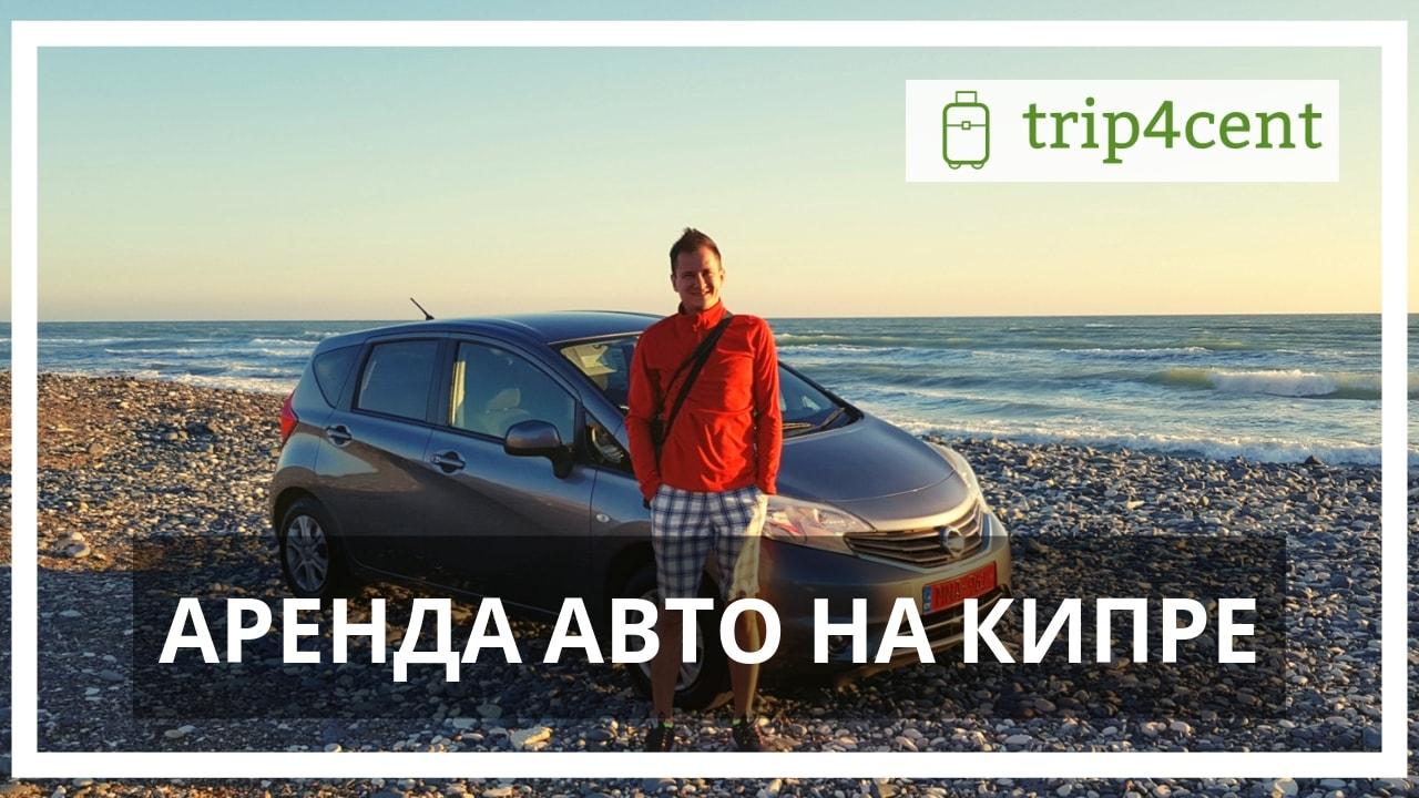 Кипр аренда автомобиля залог автосалоны москвы продажа субару
