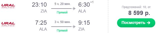 Авиабилеты в Алматы из Москвы