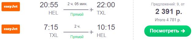 Авиабилеты в Берлин из Хельсинки