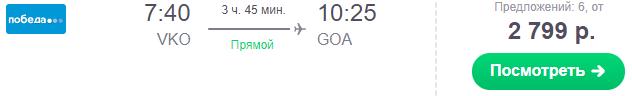 Авиабилеты в Геную из Москвы в мае