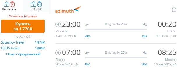 Авиабилеты в Псков из Москвы