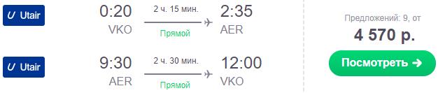 Авиабилеты в Сочи из Москвы в мае