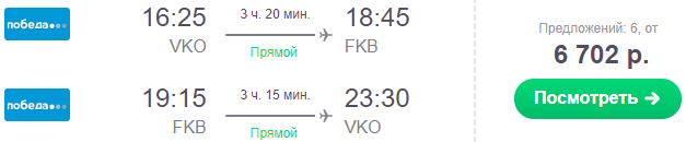 Билеты в Баден-Баден из Москвы