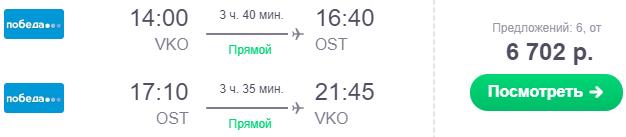 Билеты в Брюгге из Москвы